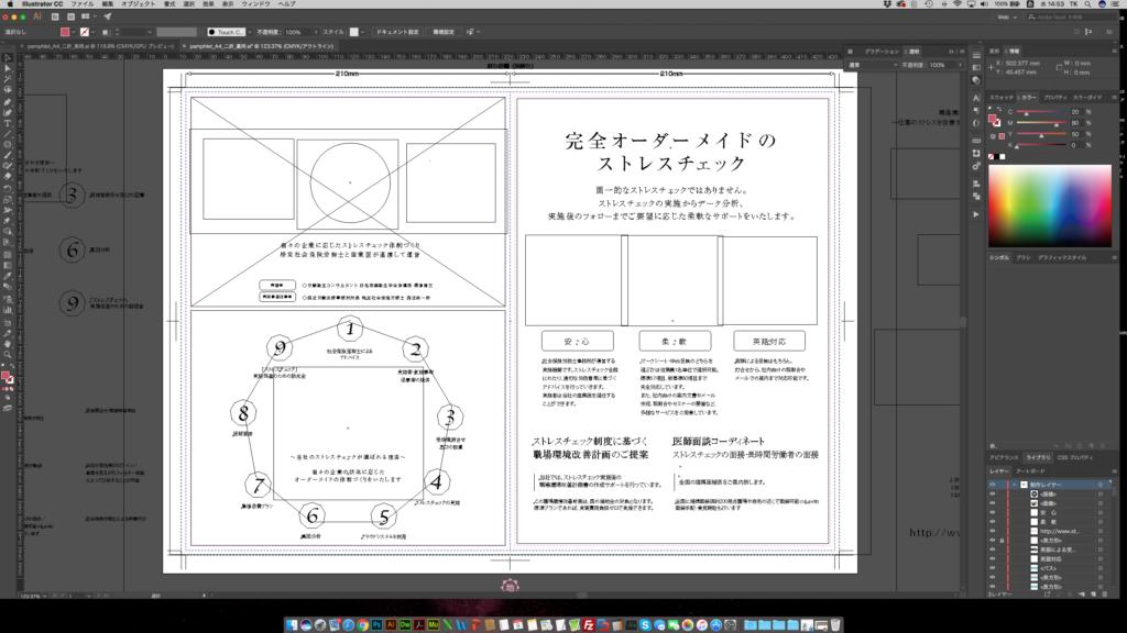パンフレット会社案内の事例0(制作:カトリデザイン事務所)