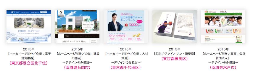 スクリーンショット 2015-10-23 17.01.40
