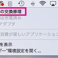 【実証!!】MacBookProが突然いきなりスリープで落ちた!何と購入1年で「バッテリーの交換修理」が表示!よしアップルストアへ行こう!