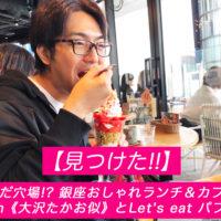 【銀座カフェ&ランチ】まだ穴場!? おしゃれでお勧め!with《大沢たかお似》Let's eat パフェ!《ラモフルータスカフェ》in GINZA PLACE(銀座プレイス)