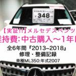 【実証!!】メルセデスベンツ《維持費:中古購入〜1年目》:全6年間『2013~2018』の修理・整備記録 車種ML350:年式2007