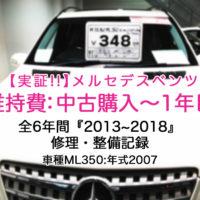 【実証!!】メルセデスベンツ《維持費:中古購入〜1年目》:全6年間『2013~2018』の修理・整備記録|車種ML350:年式2007