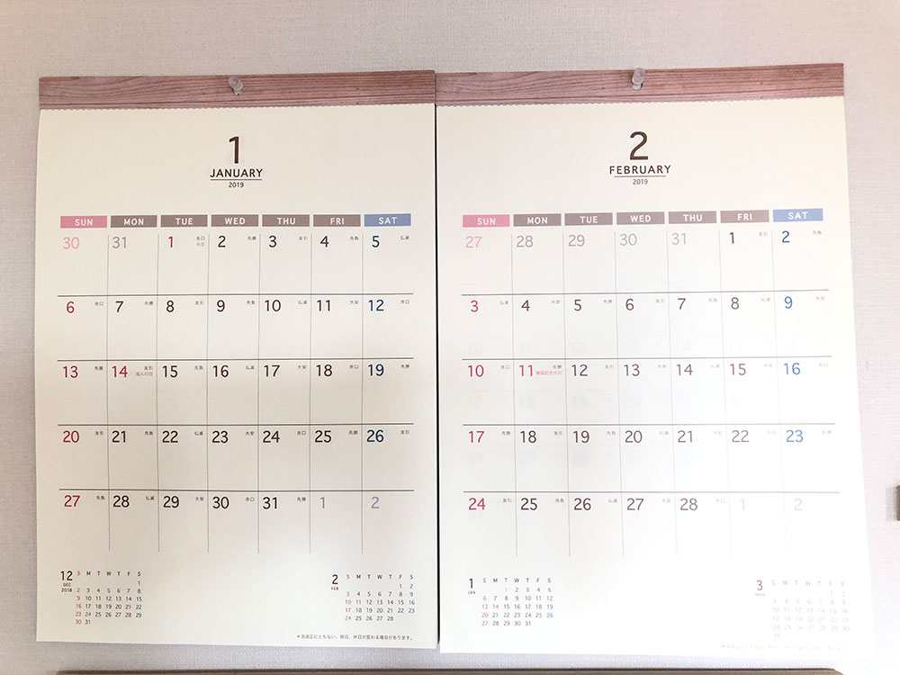 便利 カレンダー2ヶ月表示 a3壁掛け 縦横対応 をたったの200円 税で