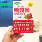 【実践!!−8kg】40代糖質制限ダイエットやり方&食事メニュー公開!但し痩せすぎ注意!