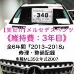 【実証!!】メルセデスベンツ《維持費:3年目》:全6年間『2013~2018』の修理・整備記録|車種ML350:年式2007