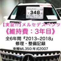 【実証!!】メルセデスベンツ《維持費:3年目》:全6年間『2013~2018』の修理・整備記録 車種ML350:年式2007