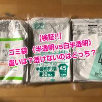【検証!!】ゴミ袋 《半透明vs白半透明》厚さ0.01mm と0.03mmの違いは?透けないのはどっち?