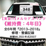 【実証!!】メルセデスベンツ《維持費:4年目》:全6年間『2013~2018』の修理・整備記録|車種ML350:年式2007