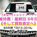 【実証!!】メルセデスベンツ《維持費:最終回6年目》そして買取査定へ|車種ML350:年式2007