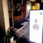 大塚居酒屋《魚》がオススメ! 大塚駅徒歩3分穴場!! 創作和風:壱縁(いちえん)