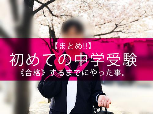 初めての中学受験❗️【日能研】合格ブログまとめ