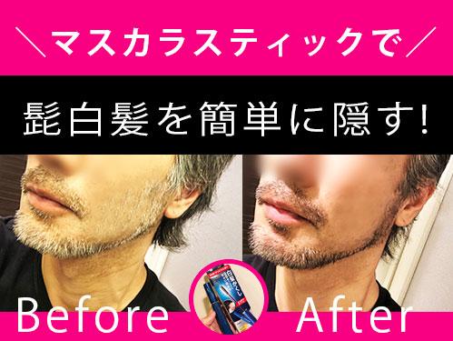 【おすすめ】髭の白髪を《10秒》でカッコよく染める簡単マスカラ!!