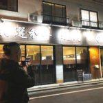 【潜入!!】小竹向原駅に佇む隠れた名店《焼肉やなか》(板橋区小茂根)にて。高校時代のクラスメートと久しぶりの再会。