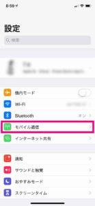 《iphone データ使用量》 簡単確認❗️ 1ヶ月の利用GB(ギガ)数は⁉︎
