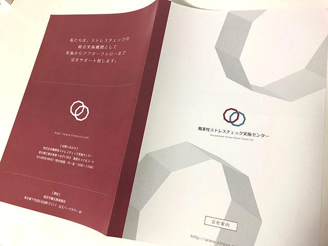 パンフレット会社案内の事例3(制作:カトリデザイン事務所)
