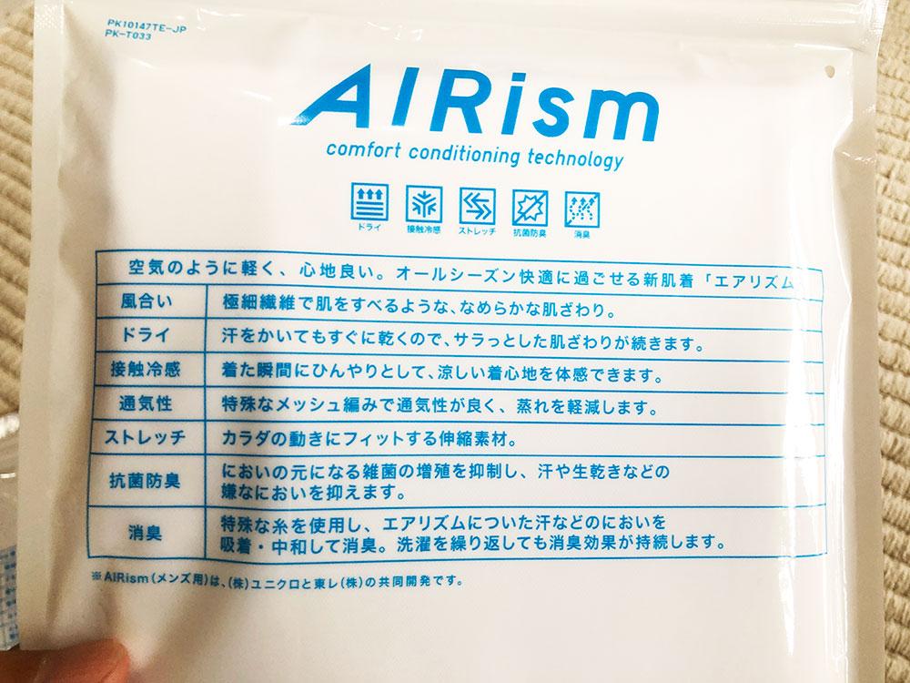 【エアリズム】シームレス(マイクロメッシュ)
