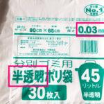 半透明 ゴミ袋 【検証】 《vs白半透明》厚さの違いは?透けないのはどっち?