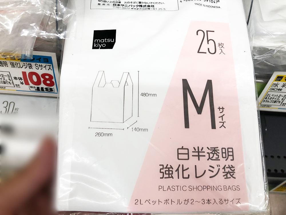 レジ袋有料化ごみ袋 どうする?市販品にした場合の単価の違い検証。