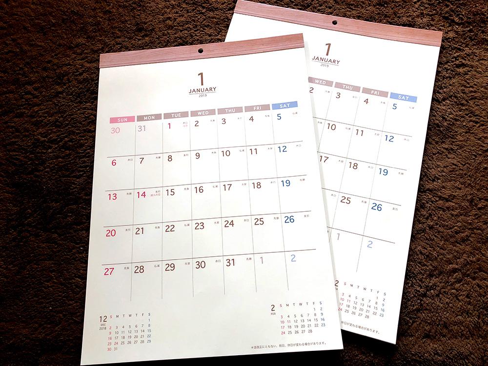 カレンダー2ヶ月表示《A3壁掛け/縦横対応》を200円で作る