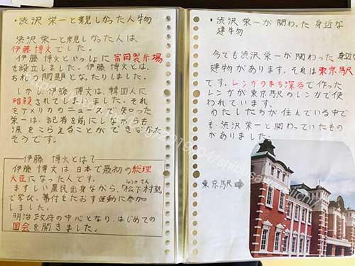 渋沢栄一とは?《完全まとめ❗️》娘*当時小5の自由研究レポートがとても分かりやすい!