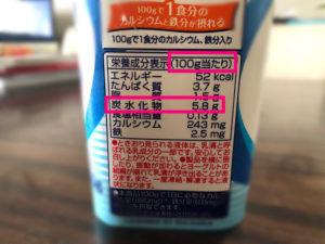 糖質制限ダイエット食品例(プレーンヨーグルト)100g当たり炭水化物5.8g
