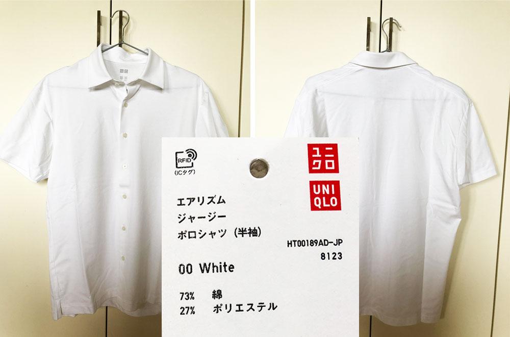 【エアリズム】ジャージポロシャツ半袖