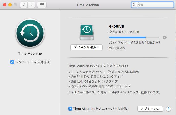 自身のTime Machineにて