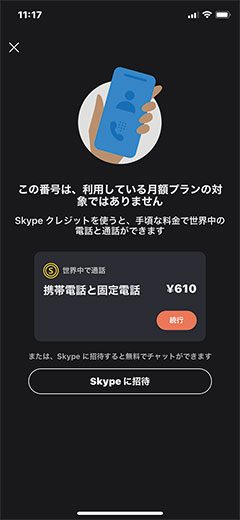 お得❗️office365《Skype050番号》サブスク利用で60分通話が無料♪