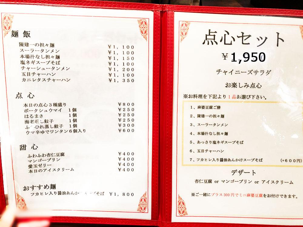 日本橋コレド室町\中華/ 四川飯店❗️ランチレポート✨