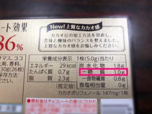 糖質制限ダイエット食べ物(カカオ86%チョコ_1枚糖質1.0g)