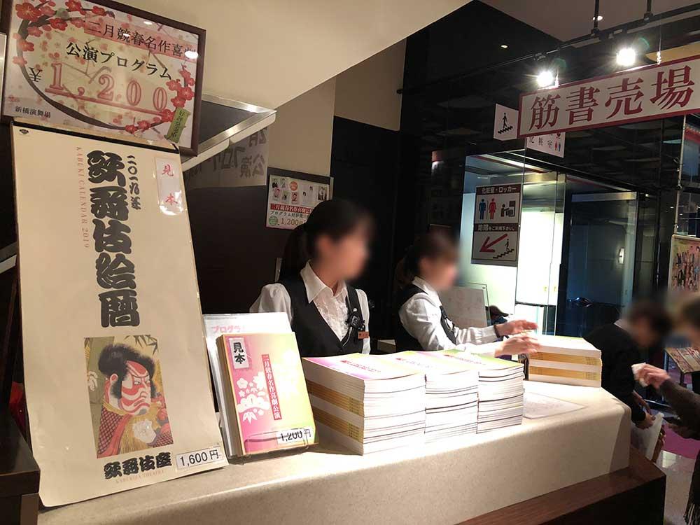《新橋演舞場》弁当・座席・など全写真70枚でレビュー。