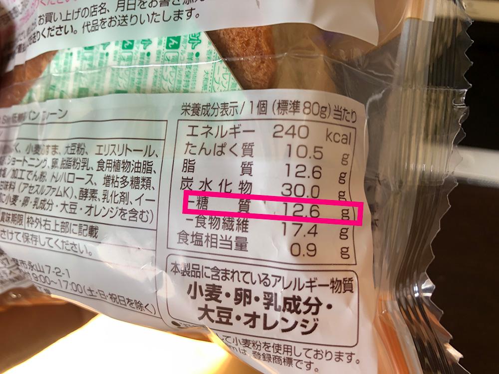 糖質制限ダイエット食べ物(底糖質パン)糖質12.6g