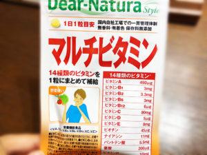 糖質制限ダイエット(マルチビタミンサプリメント)