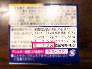 糖質制限ダイエット食べ物(底糖質プリン)1個糖質3.5g