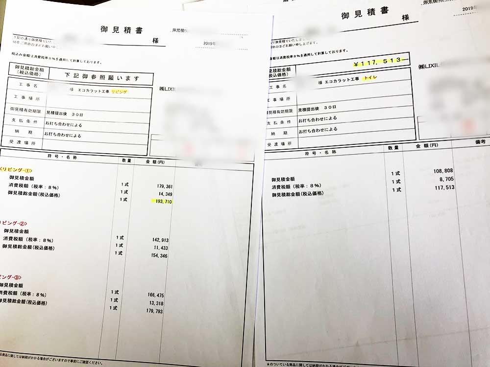 エコカラット 施工例 グラナスルドラ リビング&トイレ編