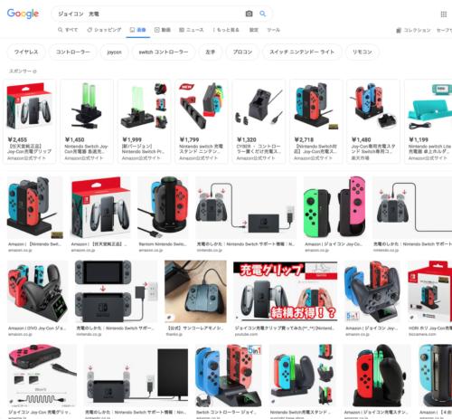おすすめ❗️【ジョイコン充電スタンド】購入 ♪ 本体に直接ドッキングで見た目もカッコいい〜