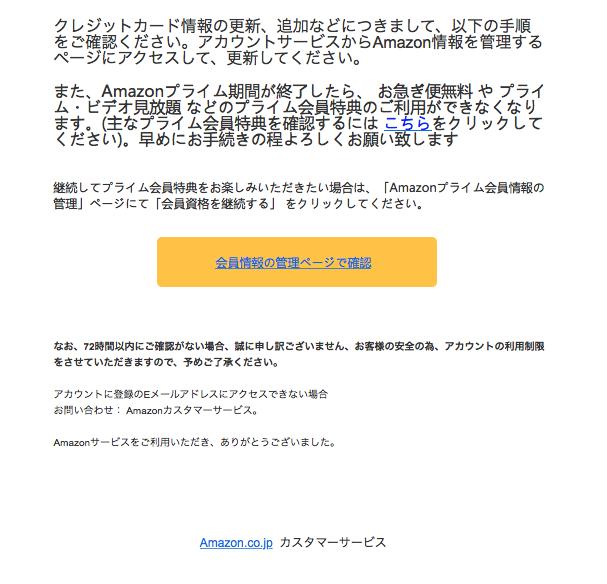偽物❗️Amazonプライムの自動更新設定を解除致しました❗️に注意