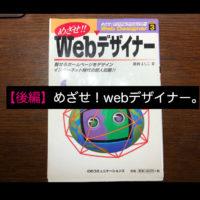 【後編】めざせ!webデザイナー。1998年10月、希望に満ち溢れ100万円を自己投資。そして念願叶いweb制作会社へ就職。そして1年後、まさかのフリーランスとなった男の記録。