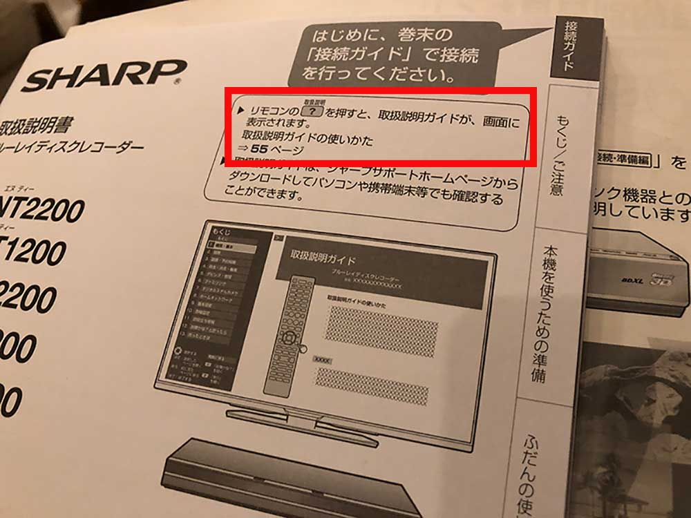シャープ BDレコーダー再度不具合発生!読み込み出来ず買換えへ!LANケーブルを繋いでの<引越しダビング>要した時間と新型DBレコーダープチレビュー。
