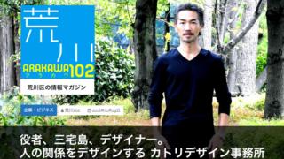 荒川102|カトリデザイン事務所