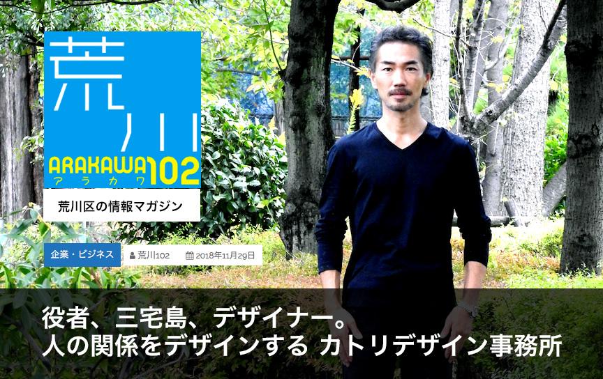 荒川102|カトリデザイン事務所(カトリツトム)