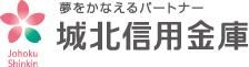 城北信用金庫 http://www.shinkin.co.jp/johoku/