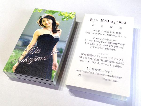 meishi_nak1