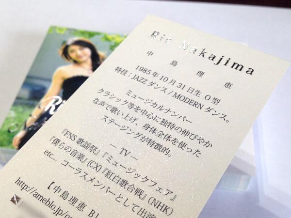 meishi_nak3