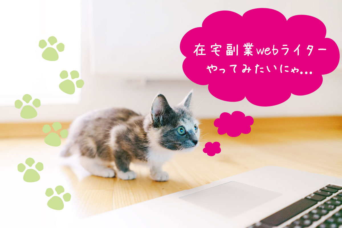 webライターの始め方❗️《初心者〜副業向け🔰》記事のテーマはあなた自身❗️