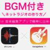 BGM付❗️iPhone 音声編集アプリで \簡単/ 個人ネットラジオの作り方🎙(音声配信 完成
