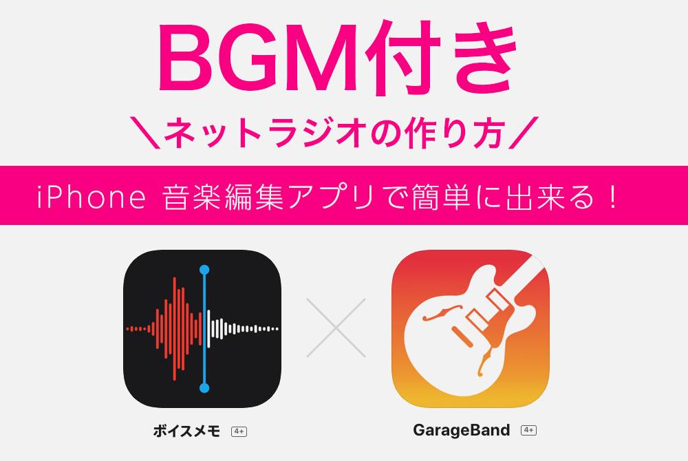 BGM付❗️iPhone 音声編集アプリで \簡単/ 個人ネットラジオの作り方🎙(音声配信 完成サンプルあり)