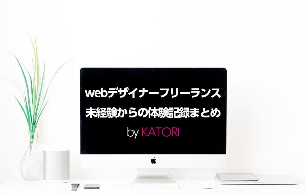 webデザイナーフリーランス。未経験からの体験記録まとめ。